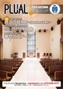 vol9_iwate