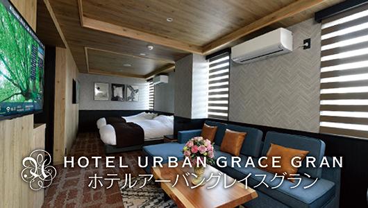 ホテルアーバングレイス グラン