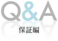 Q&A(保証編)