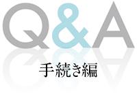 Q&A(手続き編)