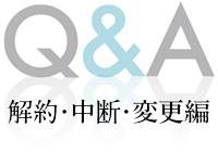 Q&A(解約・中断・変更編)