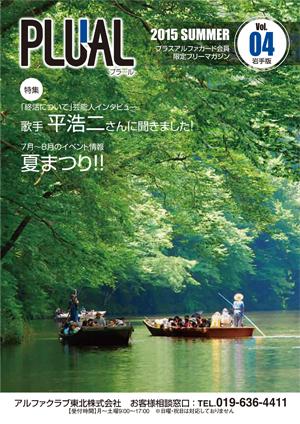 vol4_iwate_hyoshi