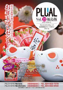 福島版VOL.22